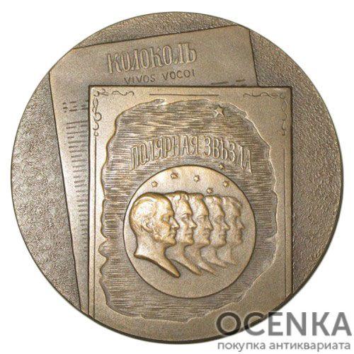 Памятная настольная медаль 150 лет со дня рождения А.И.Герцена - 1