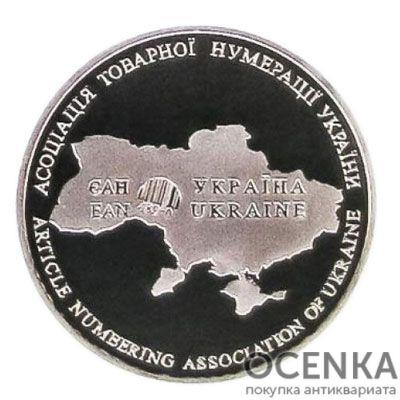 Медаль НБУ Ассоциация товарной нумерации Украины 2003-2004 год