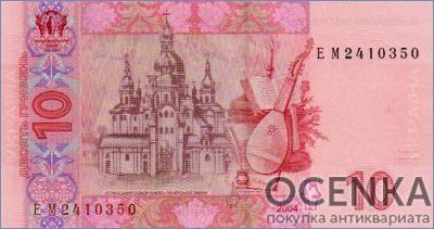 Банкнота 10 гривен 2004-2005 года - 1