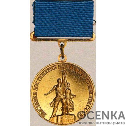 Медаль «Юному участнику ВДНХ». 1990 – 91 гг.