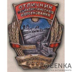 Наркомсовхозов СССР (НКСХ). «Отличник соцсоревнования». 1939 - 46 гг.