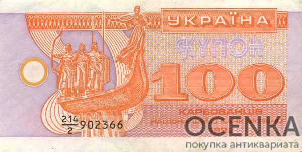 Банкнота 100 карбованцев (купон) 1992 года