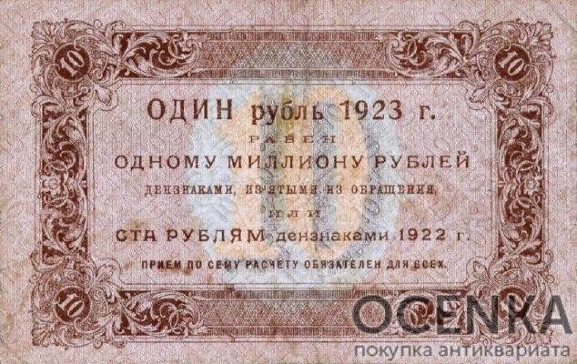 Банкнота РСФСР 10 рублей 1923 года (Первый выпуск) - 1