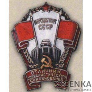 Наркомторг СССР. «Отличник соцсоревнования». 1941 - 46 гг.