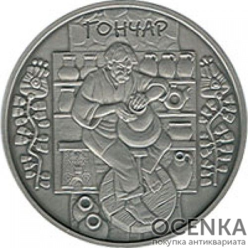 10 гривен 2010 год Гончар