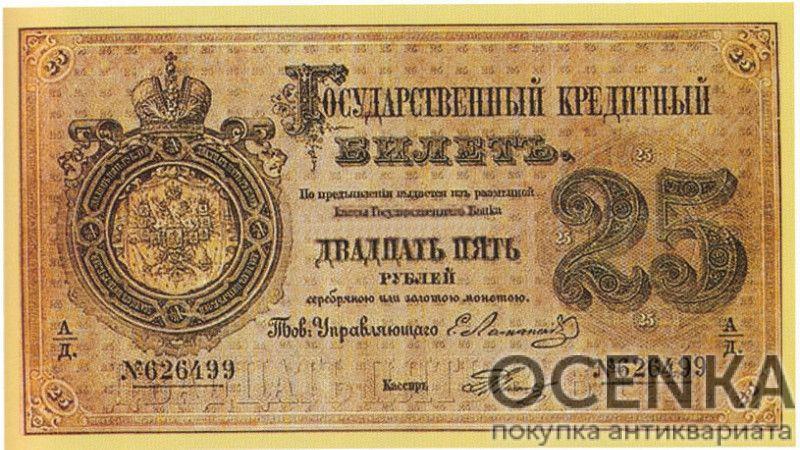 Банкнота (Билет) 25 рублей 1866-1886 годов