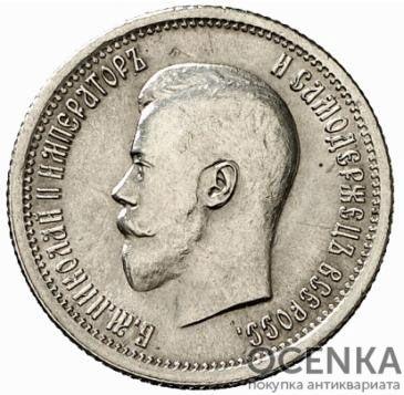 25 копеек 1895 года Николай 2 - 1