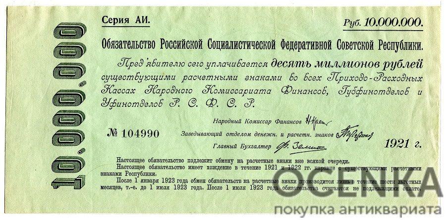 Банкнота РСФСР 10000000 рублей 1921 года