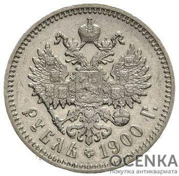 1 рубль 1900 года Николай 2