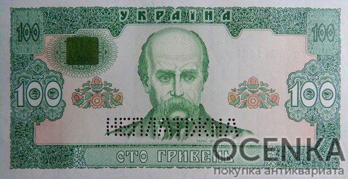 Банкнота 100 гривен 1992 года НЕПЛАТІЖНА (образец)