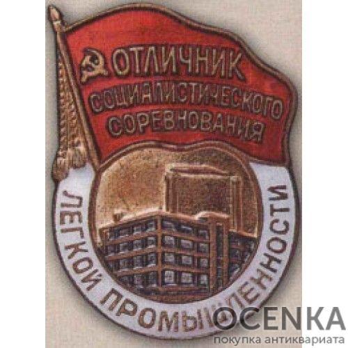 МЛП. «Отличник соцсоревнования легкой промышленности». 1955 – 57 гг.