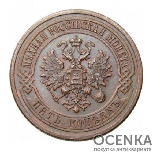 Медная монета 5 копеек Николая 2 - 4