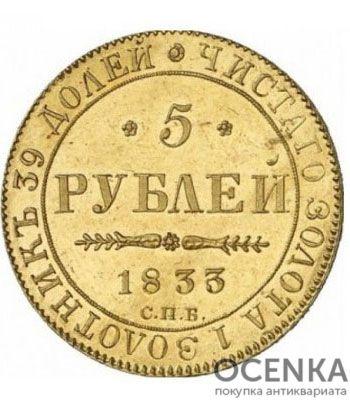 5 рублей 1833 года Николай 1