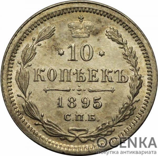 10 копеек 1895 года Николай 2