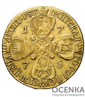 10 рублей 1775 года Екатерина 2