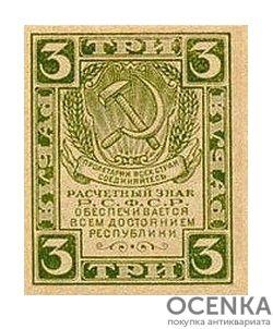 Банкнота РСФСР 3 рубля 1921 года