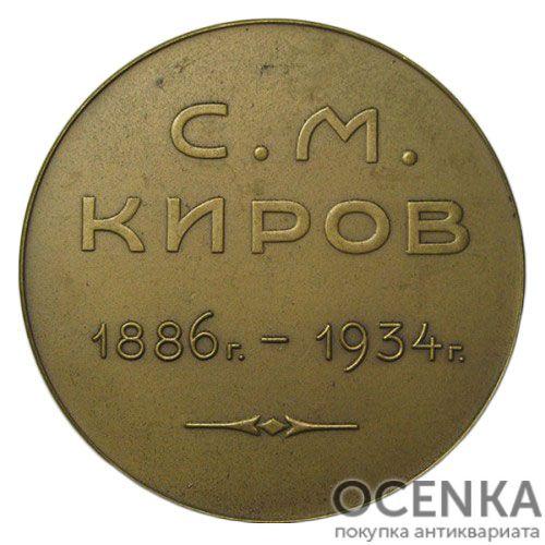 Памятная настольная медаль С.М.Киров - 1