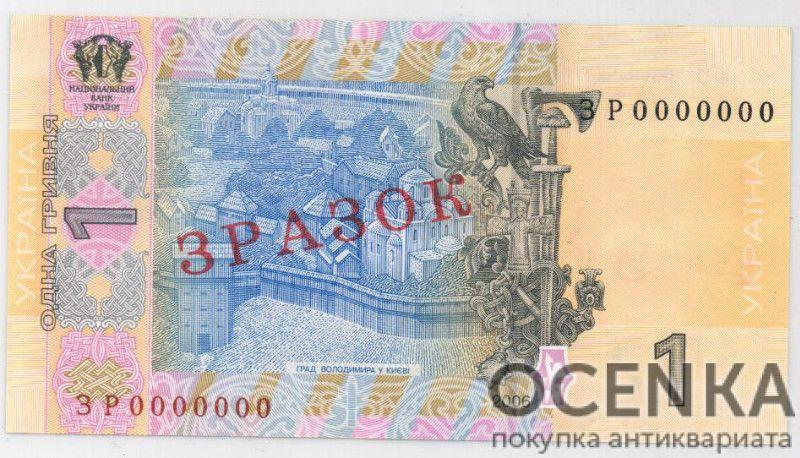 Банкнота 1 гривна 2006-2014 года ЗРАЗОК (образец) - 1