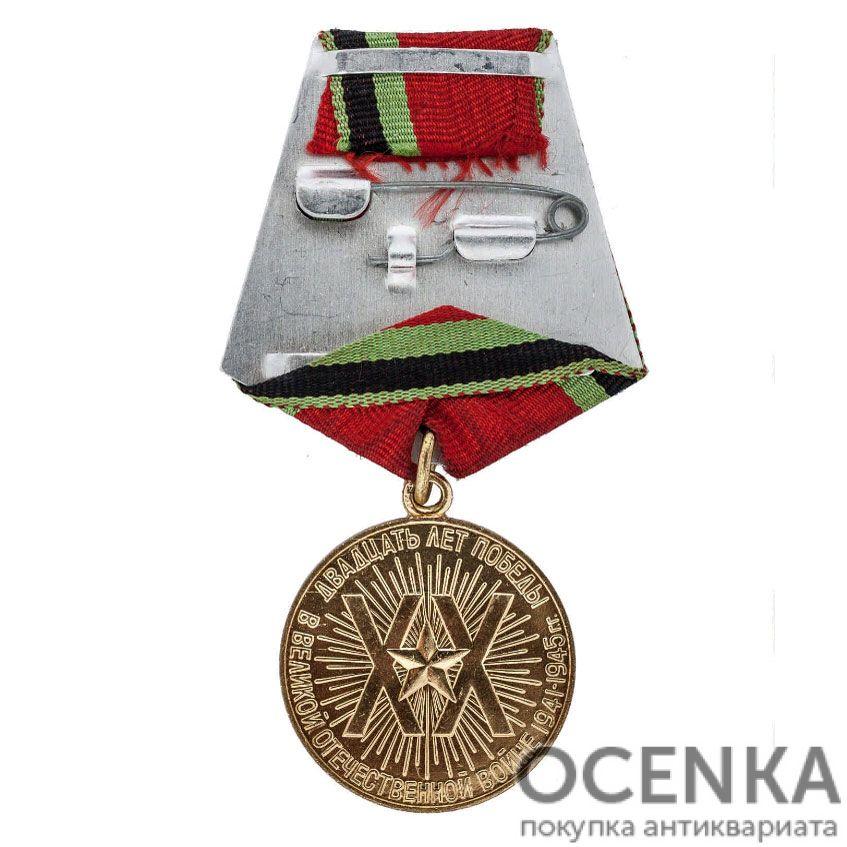 Медаль Двадцать лет Победы в ВОВ - 1
