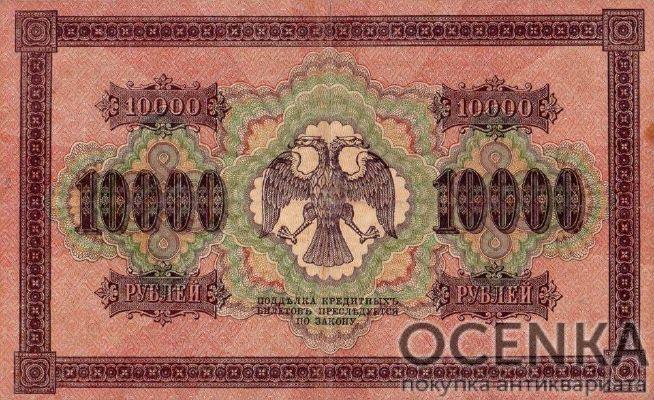 Банкнота РСФСР 10000 рублей 1918-1919 года - 1