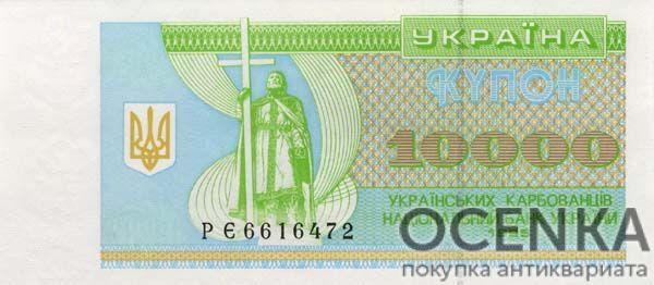 Банкнота 10000 карбованцев (купон) 1995-1996 года
