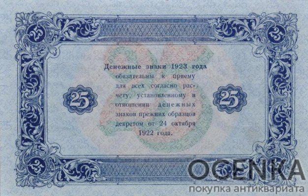 Банкнота РСФСР 25 рублей 1923 года (Второй выпуск) - 1