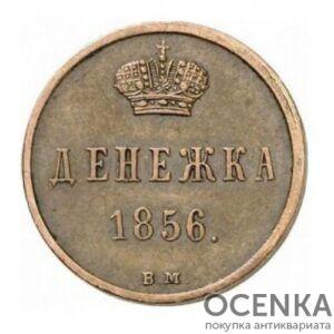 Медная монета Денежка Александра 2