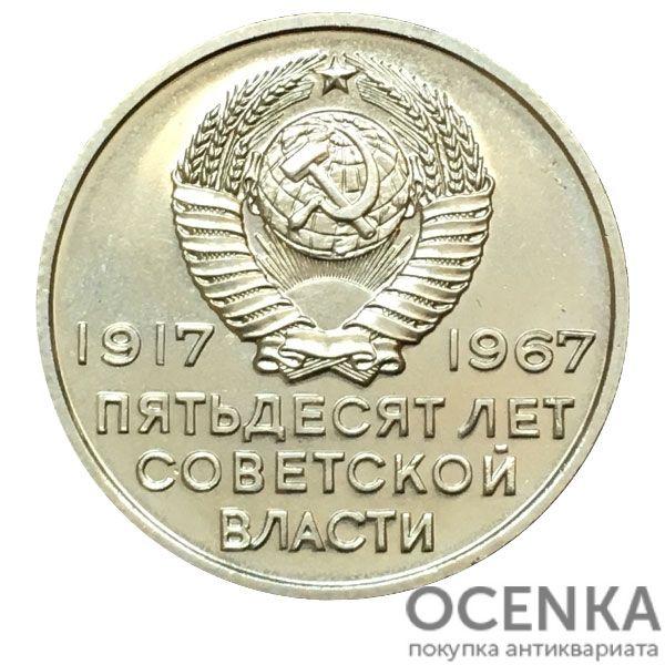 20 копеек 1917-1967 годов - 1