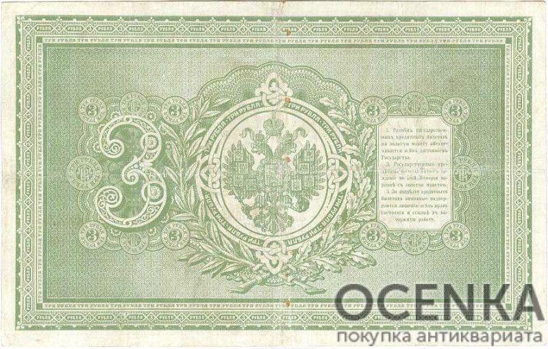 Банкнота (Билет) 3 рубля 1898-1903 годов - 1