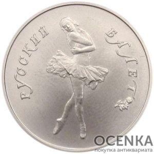 Палладиевая монета 5 рублей 1991 года. Русский балет
