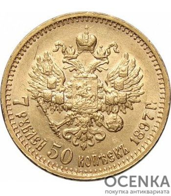 7 рублей 50 копеек 1897 года Николай 2