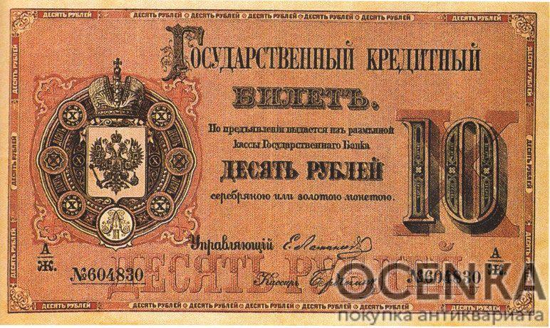 Банкнота (Билет) 10 рублей 1866-1886 годов