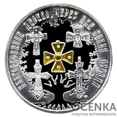 Медаль НБУ Украинская традиция нагрудных и нательных крестов 2016 год - 1