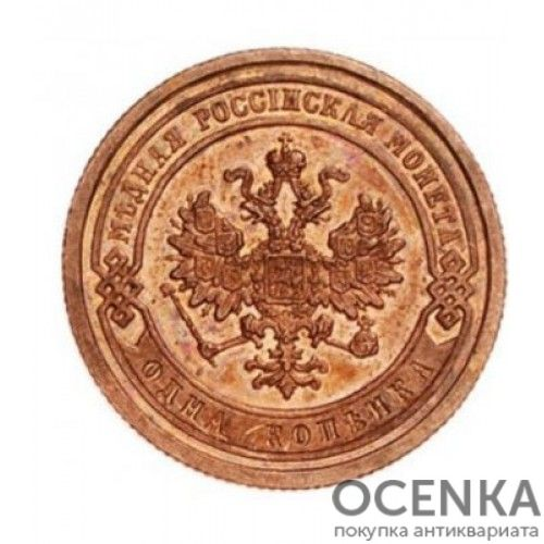 Медная монета 1 копейка Александра 2 - 7