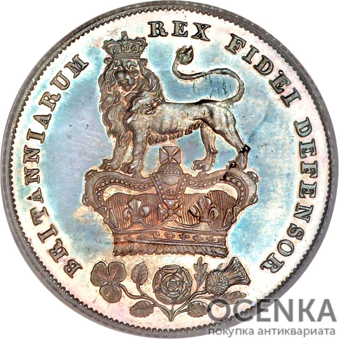 Серебряная монета 1 Шиллинг (1 Shilling) Великобритания - 6
