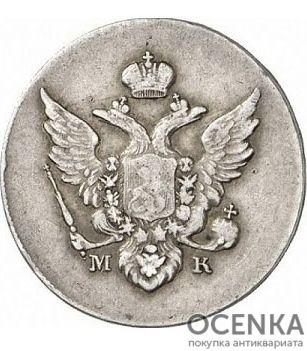 10 копеек 1809 года Александр 1 - 1
