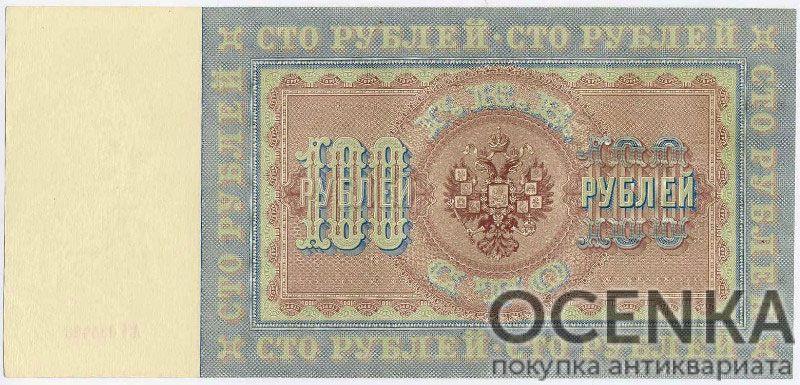 Банкнота (Билет) 100 рублей 1898-1910 годов - 1