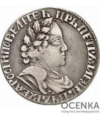 Полуполтинник 1702 года Петр 1 - 1