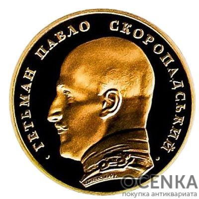 Медаль НБУ Павел Скоропадский 2013 год