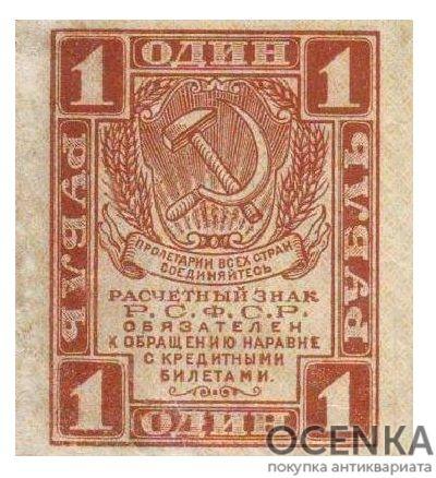 Банкнота 1 рубль 1919 года