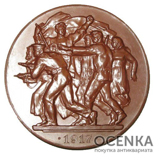 Памятная настольная медаль 40 лет Великой Октябрьской социалистической революции - 1