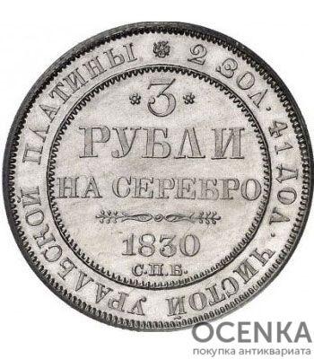 Платиновая монета 3 рубля 1830 года