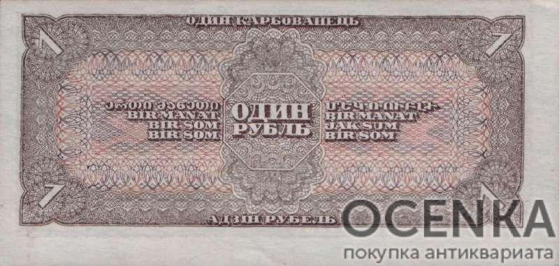 Банкнота 1 рубль 1938 года - 1