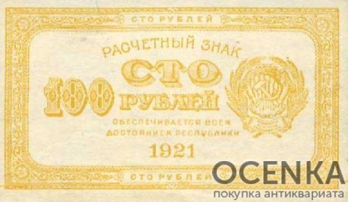 Банкнота РСФСР 100 рублей 1921 года