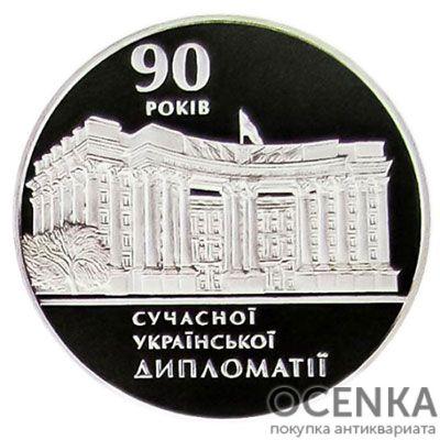 Медаль НБУ 90 лет современной украинской дипломатии 2007-2008 год - 1