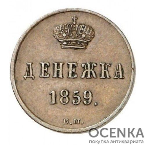 Медная монета Денежка Александра 2 - 1