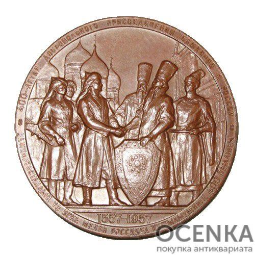 Памятная настольная медаль 400-летие добровольного присоединения Башкирии к России - 1
