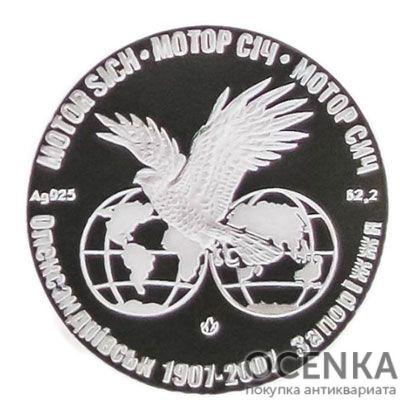Медаль НБУ 100 лет. Мотор Сич 2007 год