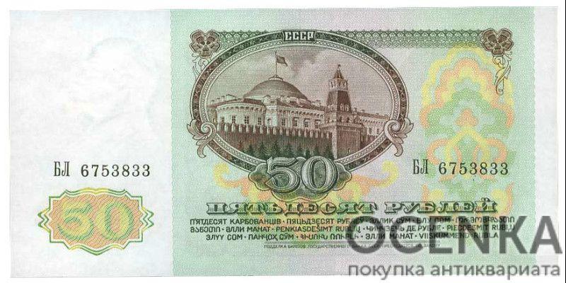 Банкнота 50 рублей 1991 года - 1