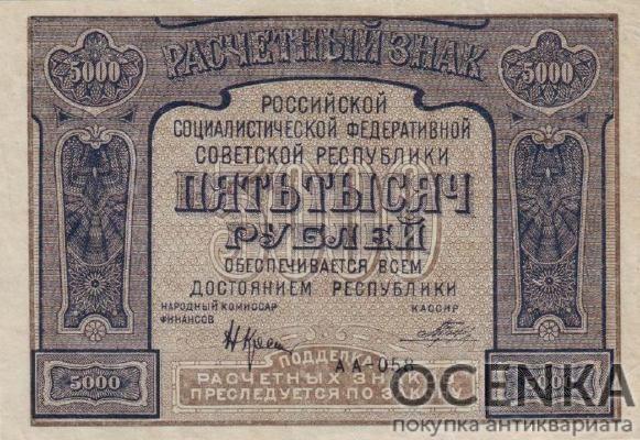 Банкнота РСФСР 5000 рублей 1921 года